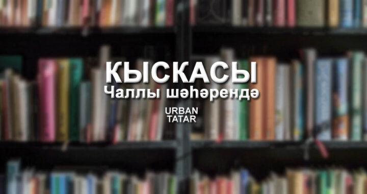 Литературная лаборатория Кыскасы