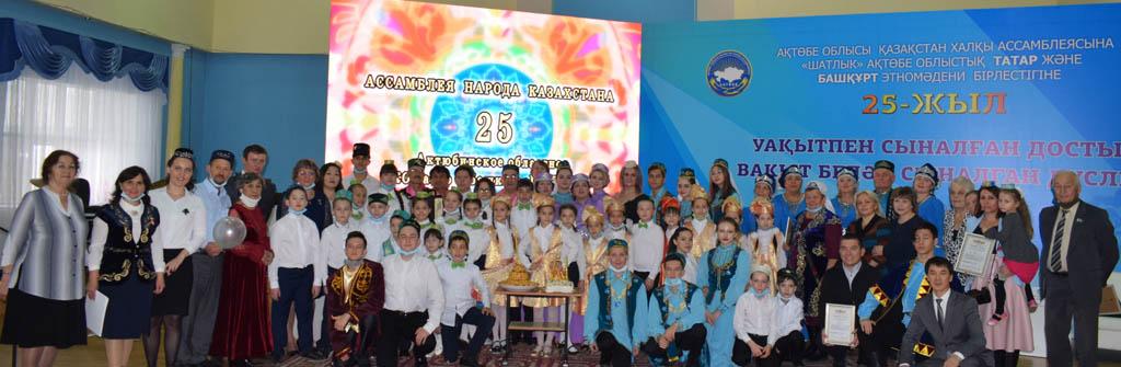 Татары Актобе Казахстан