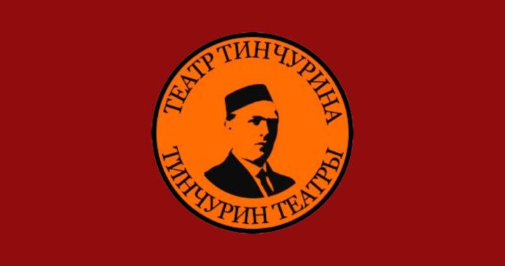 Татарский Театр Карима Тинчурина