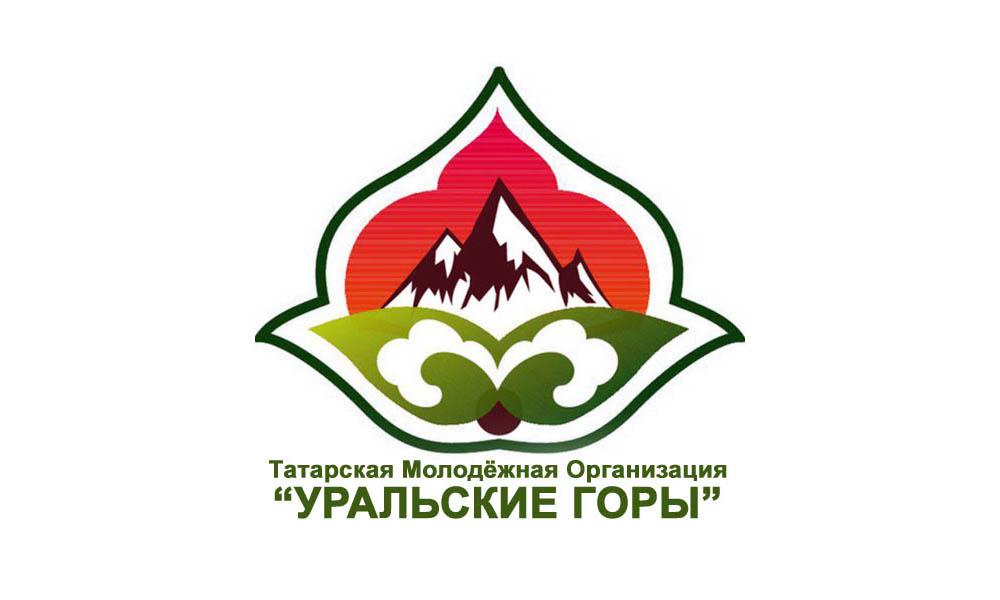 Татары Екатеринбурга. Уральские горы