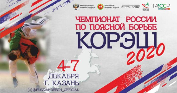 Чемпионат России по татарской борьбе Корэш-2020