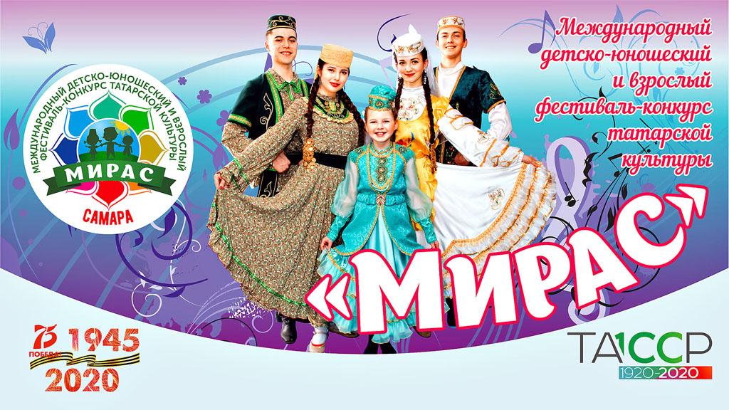 Фестиваль Мирас Самара