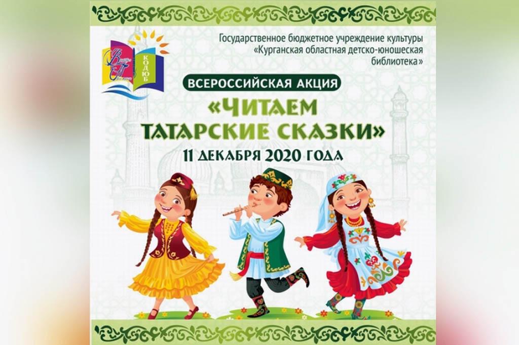 Интернет-акция Читаем татарские сказки