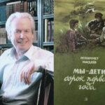 В Казани сегодня пройдёт кастинг на татарский фильм по повести Мухаммета Магдеева