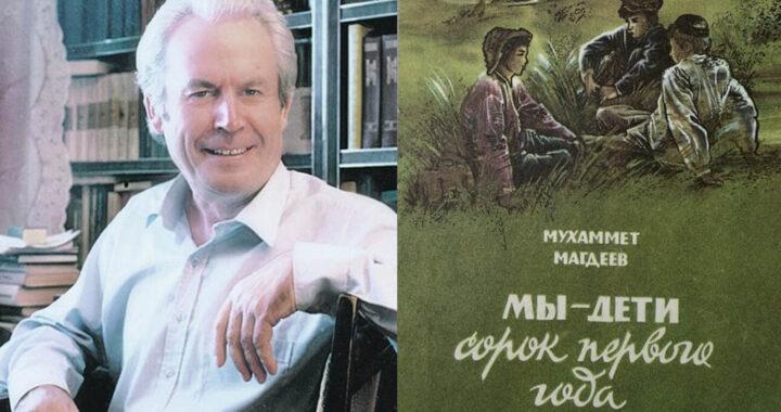 Мухаммет Магдеев Мы - дети сорок первого года