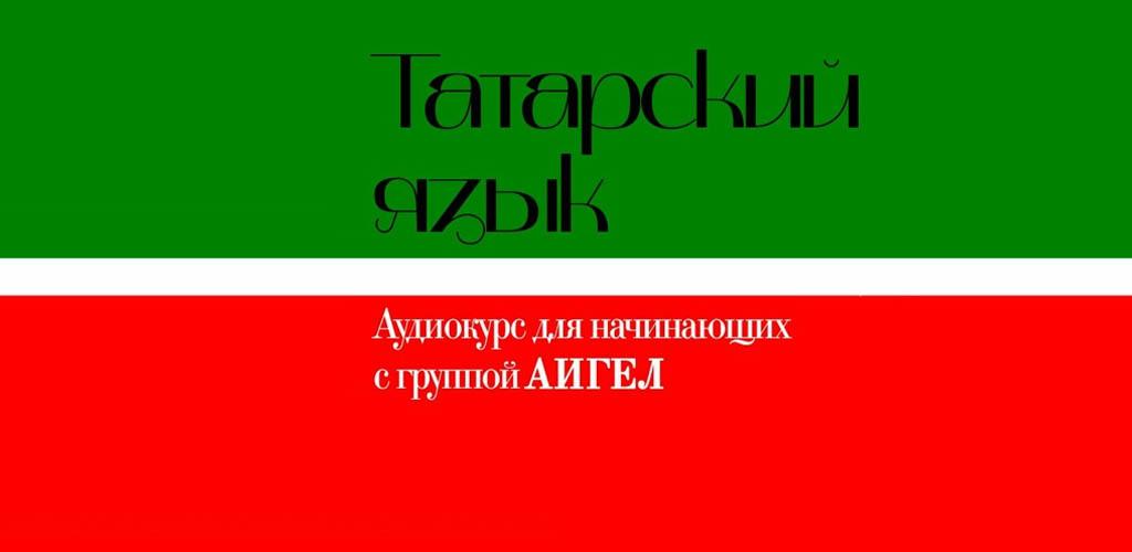 Аудиокурс татарского языка с Айгель Гайсиной