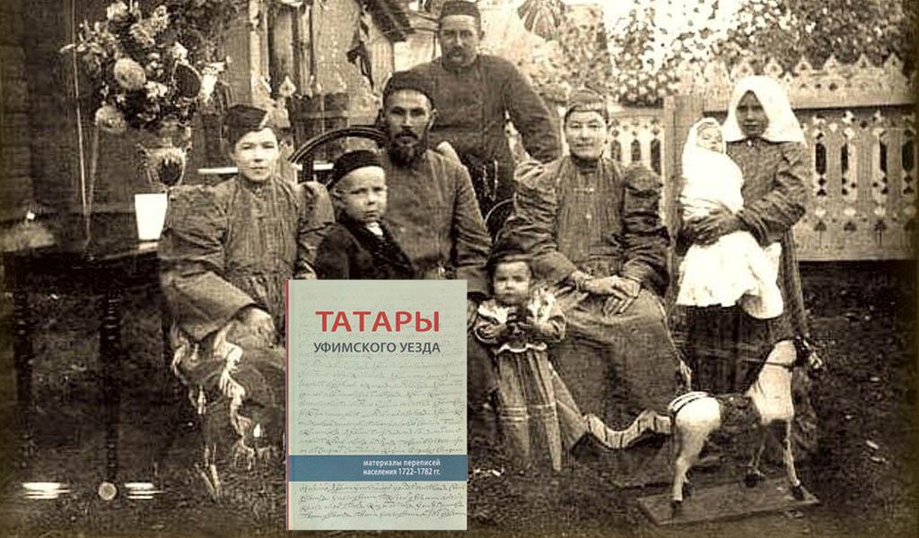 Татары Уфимского уезда