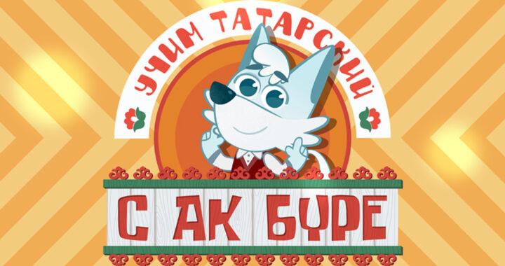 Учим татарский с Ак Буре