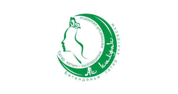 Всемирный форум татарских женщин