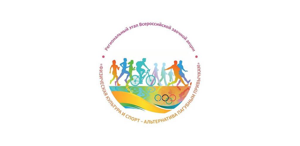 Физическая культура и спорт – альтернатива пагубным привычкам