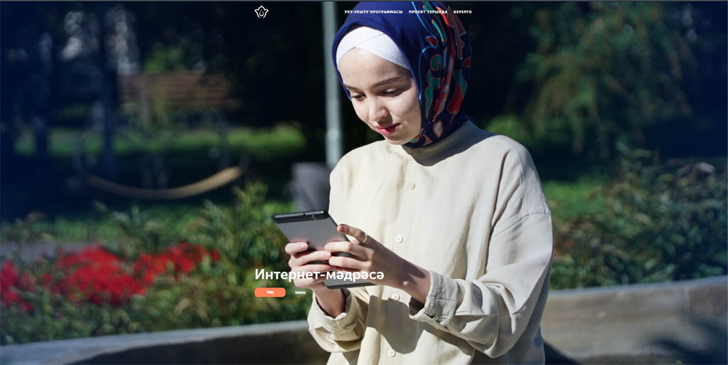 Первое татарское онлайн медресе