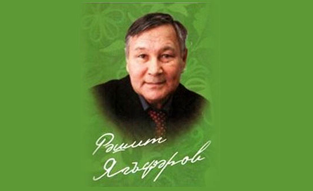 Рашит Ягафаров