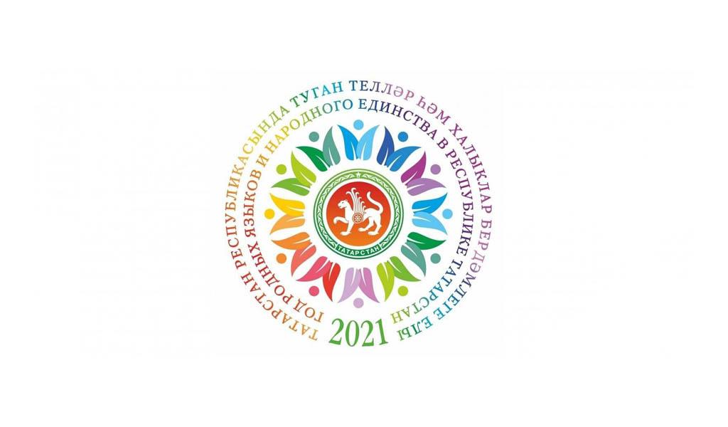 2021 год Единства в Татарстане