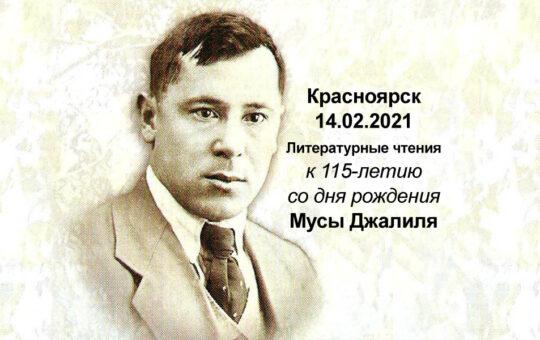 Чтения имени Мусы Джалиля Красноярск