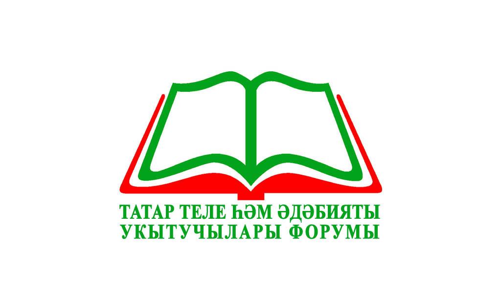 Форум учителей татарского языка и литературы