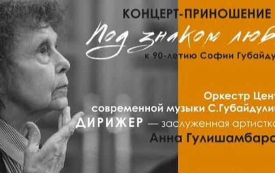 Концерт к 90-летию Софии Губайдулиной