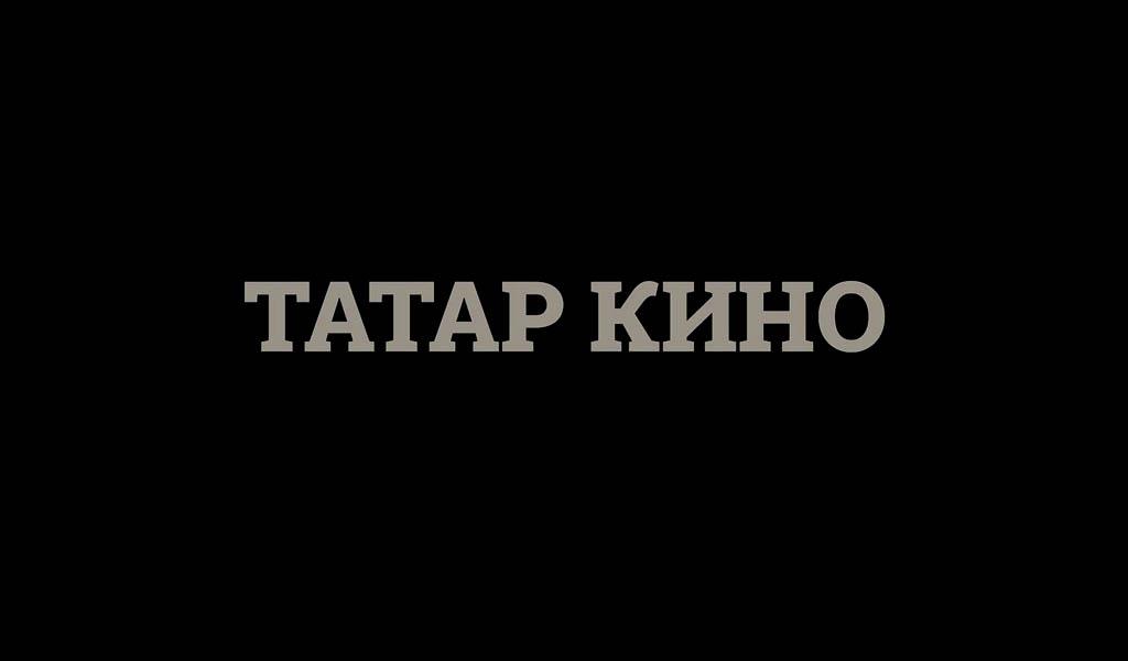 Конференция Татар Кино