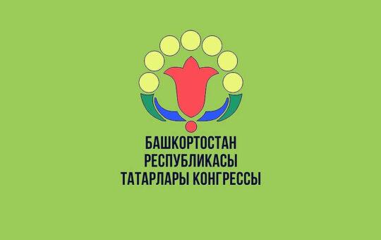 Конгресс татар Башкортостана