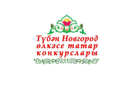 Конкурсы Нижегородских татар