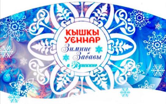 Кышкы уеннар Пушкино