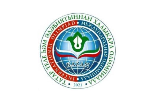 Международная олимпиада по татарскому языку и литературе 2021