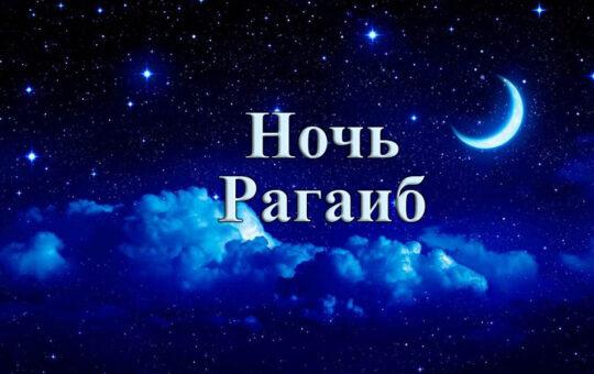 Ночь Рагаиб