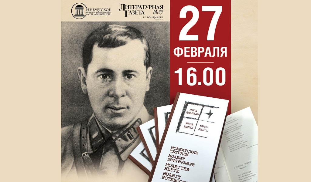 Презентация стихов Мусы Джалиля Москва 2021