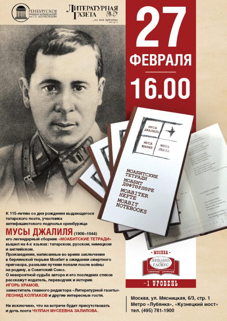 Презентация стихов Мусы Джалиля Москва