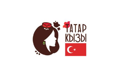 Татар Кызы Турция