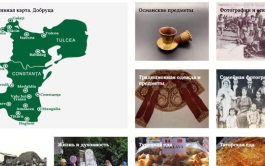 Татарский онлайн-музей в Румынии