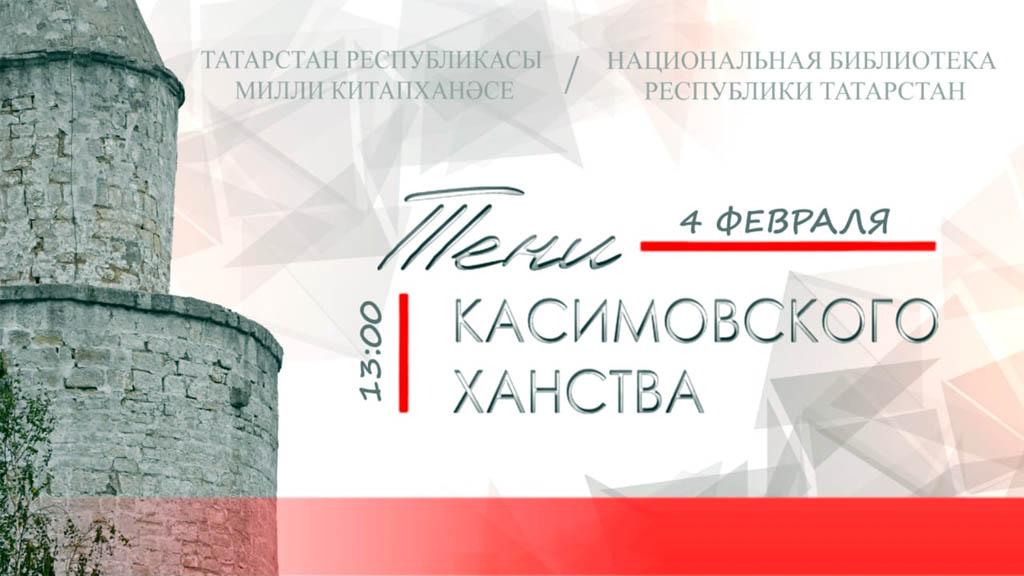 Тени Касимовского ханства