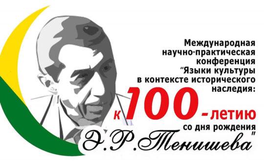 Тенишевские чтения 2021 Пенза