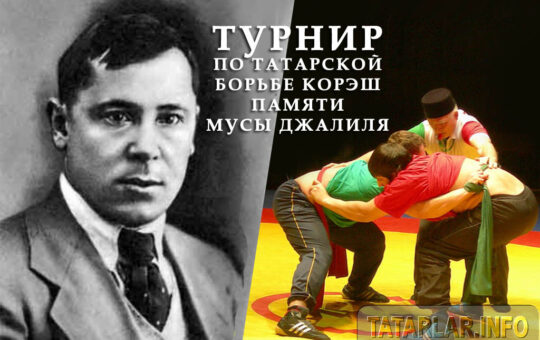 Турнир по татарской борьбе Корэш памяти Мусы Джалиля