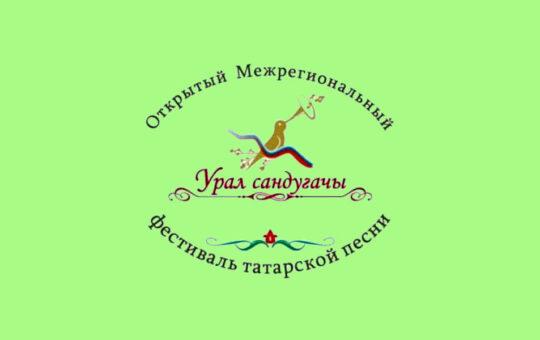 Фестиваль Урал Сандугачы