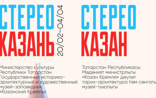 Выставка стереофотографии в Казани