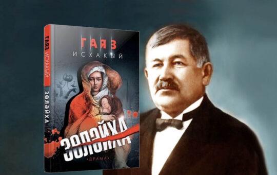 Зулейха Гаяз Исхаки