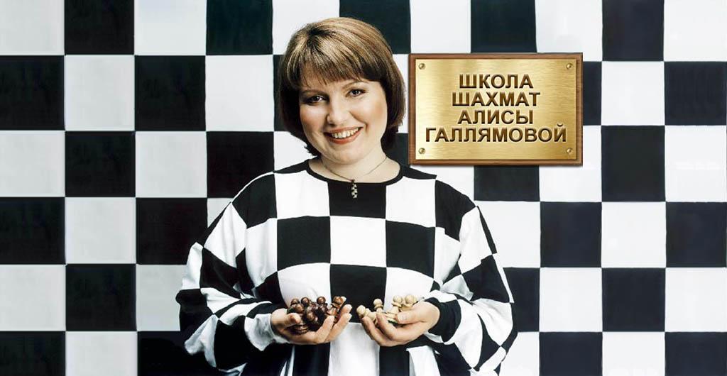 Алиса Галлямова