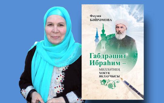 Фаузия Байрамова книга Габдрашит Ибрагим