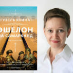 "Гузель Яхина выпускает новую книгу ""Эшелон на Самарканд"""