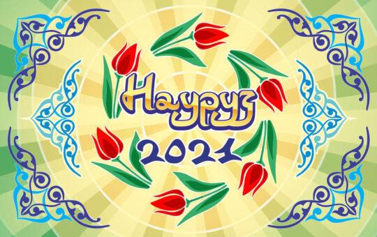 Науруз 2021