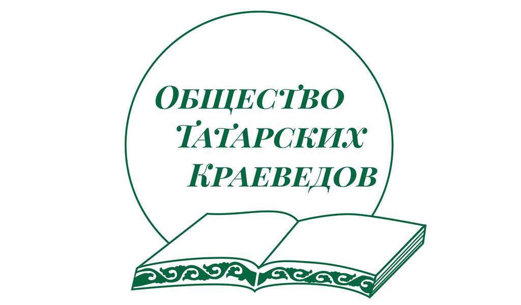 Общество татарских краеведов