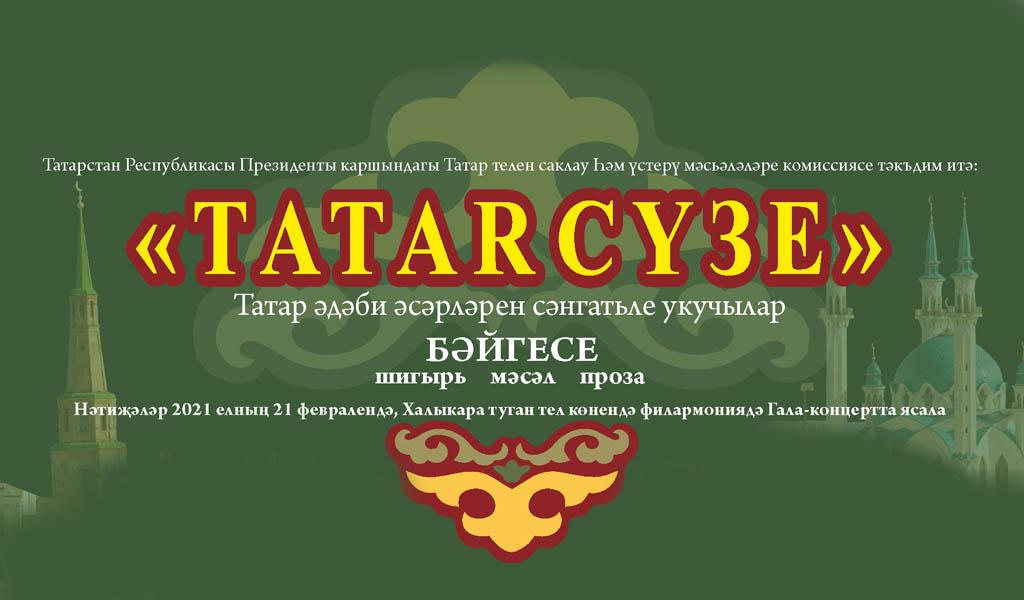 Tatar сүзе