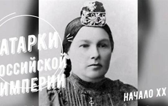 Татарки Российской империи