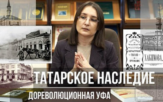 Татарские уголки дореволюционной Уфы