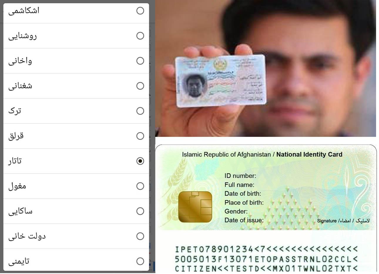 Удостоверение личности гражданина Афганистана