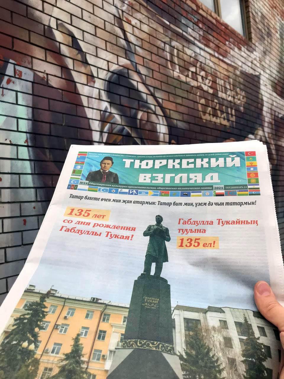 Газета Тюркский взгляд к 135 летию Тукая