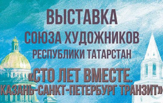 Выставка татарских художников в Санкт-Петербурге