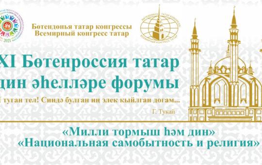 Всероссийский форум татарских религиозных деятелей