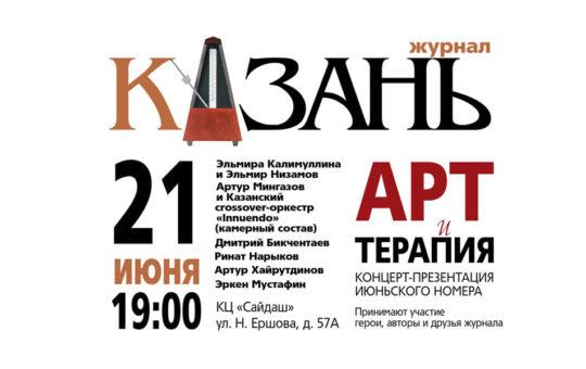 Казань 210621
