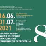 В Москве пройдёт выставка к 85-летию Союза художников Татарстана